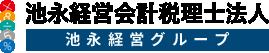 福山市で相続税申告のご相談は池永経営会計税理士法人へ